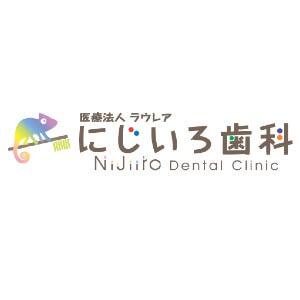 NiJiiro Dental Clinic(にじいろ歯科) のロゴ