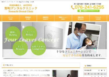 Nomachi Dental Clinic(野町デンタルクリニック)の口コミや評判