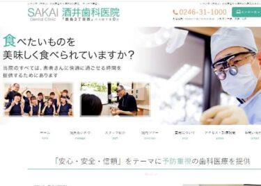 SAKAI Dental Clinic(酒井歯科医院)の口コミや評判