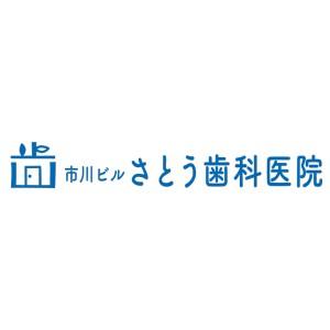 市川ビルさとう歯科医院のロゴ