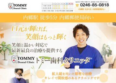 TOMMY Dental Clinic(トミー歯科クリニック)の口コミや評判