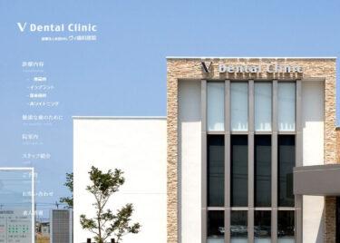 V Dental Clinic(ヴィ歯科医院)の口コミや評判