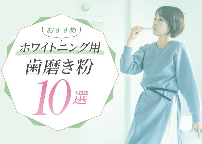 ホワイトニング歯磨き粉10選