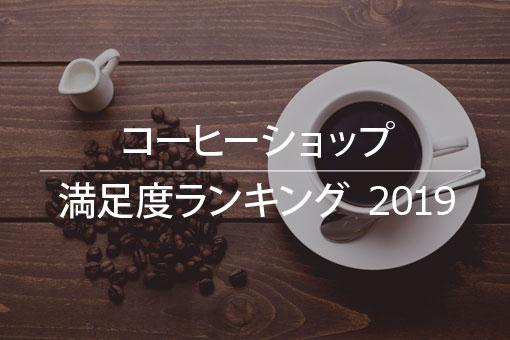 コーヒーショップcatch2
