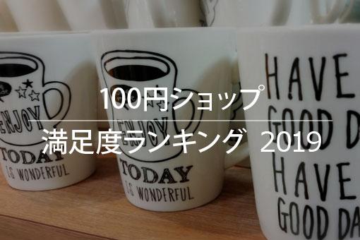 100円ショップcatch