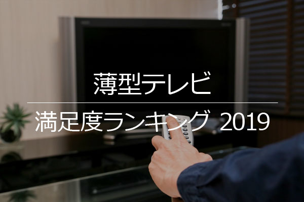 薄型テレビ-アイキャッチ2