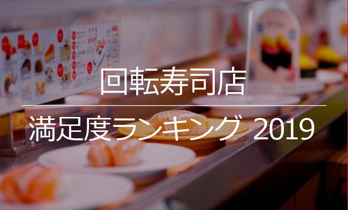 回転寿司-アイキャッチ