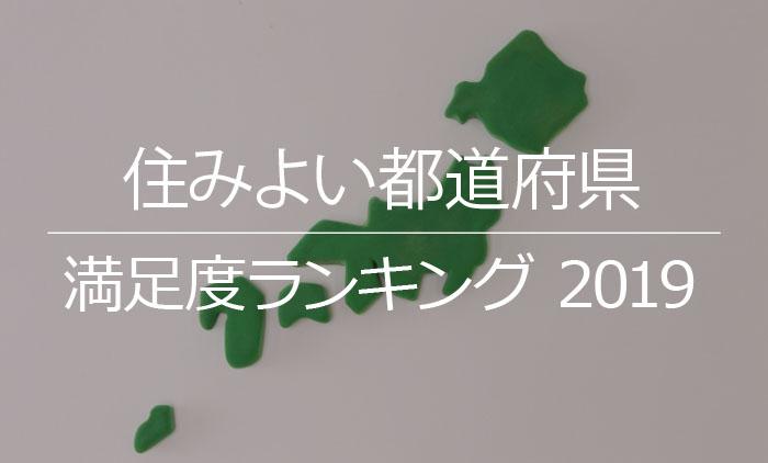 都道府県2019
