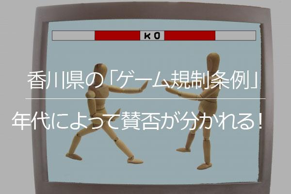 香川県の条例案、年代と「ゲーム愛」によって賛否が分かれる!?