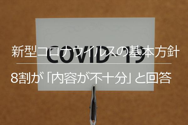 新型コロナウイルスの基本方針、8割が内容が不十分と回答