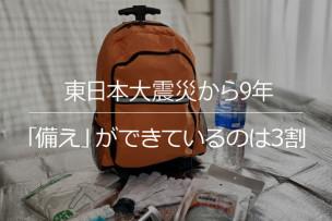 【東日本大震災から9年】震災への備えができているのはわずか3割