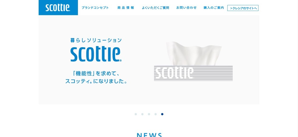 スコッティ