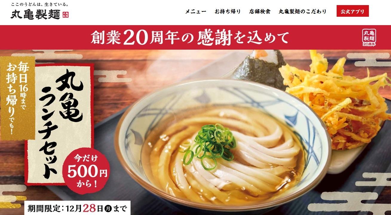 丸亀製麺が「安くて美味しいうどん店」で第1位を獲得!