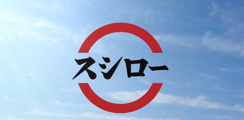 スシローが「満足度が高い回転すし店」の項目で第1位を獲得!!