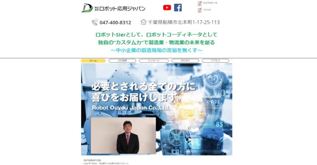 株式会社ロボット応用ジャパンが「ロボットシステム導入支援 提案力が高い会社」など4項目で第1位を獲得!