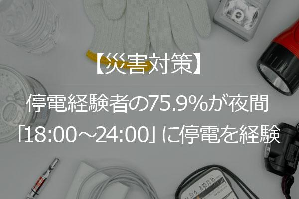 【災害対策】停電経験者の75.9%が夜間「18:00~24:00」に停電を経験