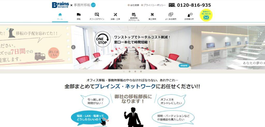 株式会社ブレインズ・ネットワークの『事務所移転.com』が「安心してオフィス移転を任せられる業者」など3項目で第1位を獲得!