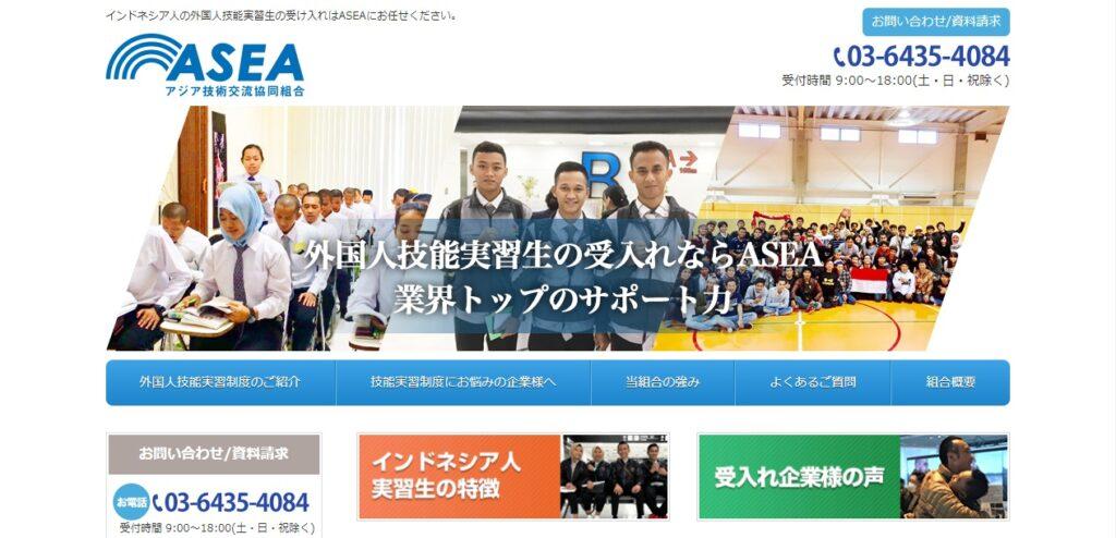 アジア技術交流協同組合が「経営者に紹介したい外国人受入れ支援団体」で第1位を獲得!