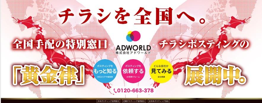 株式会社アドワールドが「東京都でおすすめしたいポスティング会社」など2項目で第1位を獲得!