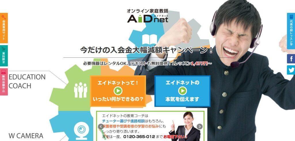 『AIDnet(エイドネット)』が「オンライン家庭教師 指導力満足度」など2項目で第1位を獲得!