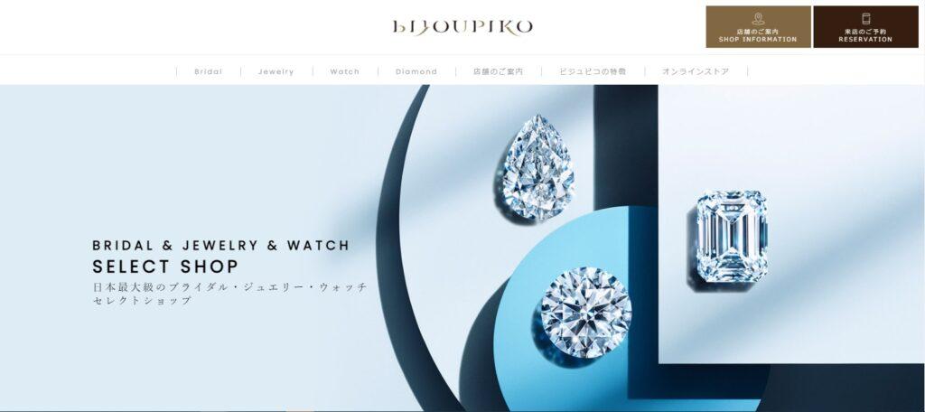 『BIJOUPIKO(ビジュピコ)』が「ブライダルジュエリーショップ 総合満足度」など3項目で第1位を獲得!