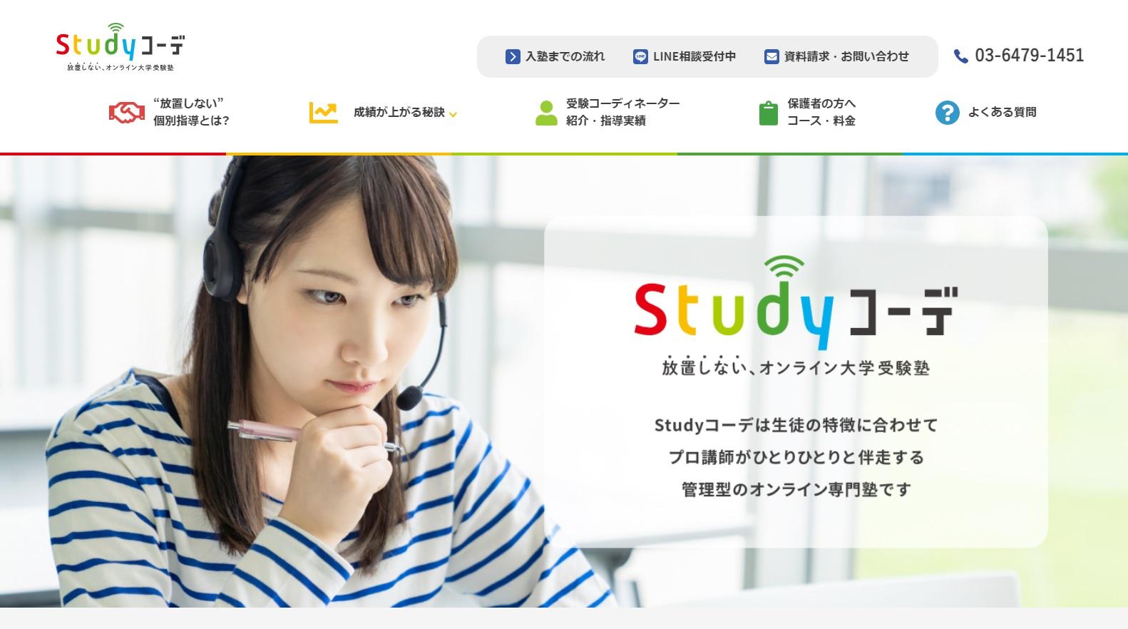『Studyコーデ』が「今、注目のオンライン大学受験」など2項目で第1位を獲得!