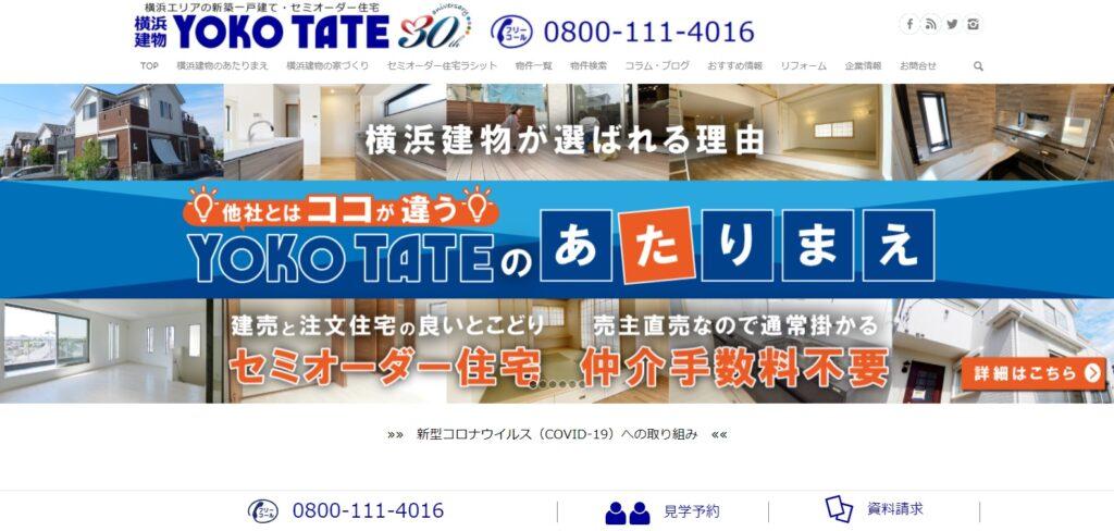 株式会社横浜建物が「セミオーダー住宅 口コミ人気」など3項目で第1位を獲得!