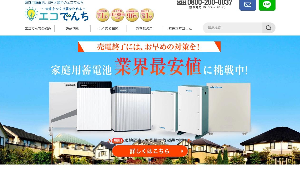 『エコでんち』が「家庭用蓄電池 購入後の保証・アフターサポート満足度」など3項目で第1位を獲得!