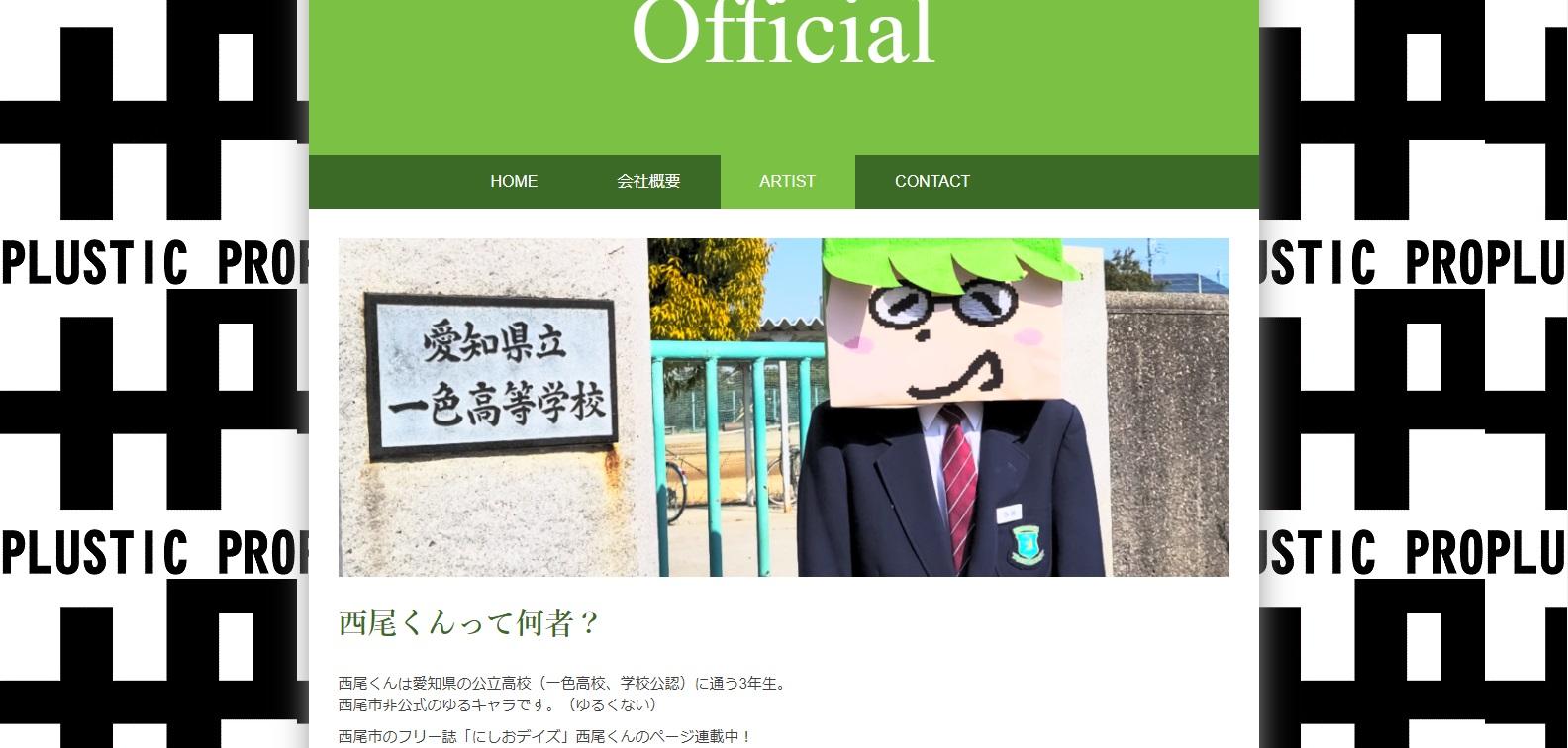 『西尾くん』が「愛知県 今、注目のご当地キャラクター」の項目で第1位を獲得!