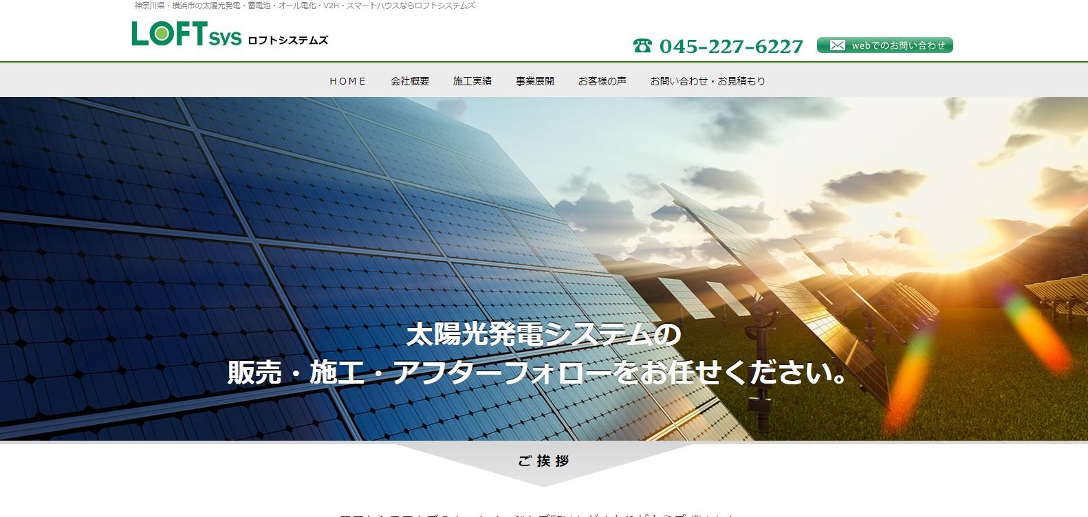 株式会社ロフトシステムズが「首都圏 太陽光発電・蓄電池業者 アフターサービス満足度」など3項目で第1位を獲得!
