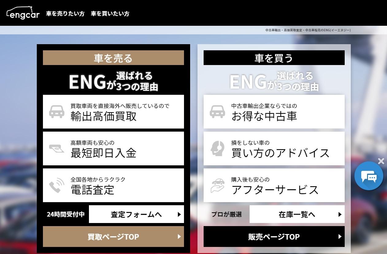 『engcar』が「海外輸出に強い中古車買取店」など3項目で第1位を獲得!