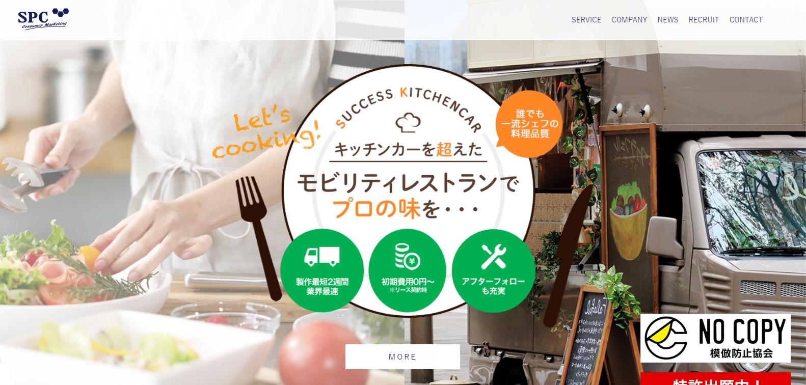 株式会社SPCコンシューママーケティングが「キッチンカー支援事業 総合満足度」の項目で第1位を獲得!