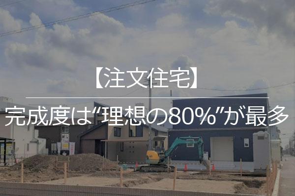 """【注文住宅】完成度は""""理想の「80%」""""が最多"""