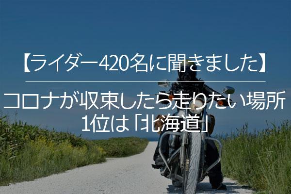 【ライダー420名に聞きました】コロナが収束したら走りたい場所、1位は「北海道」