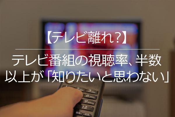 【視聴率報道は必要?】テレビ番組の視聴率、半数以上が「知りたいと思わない」