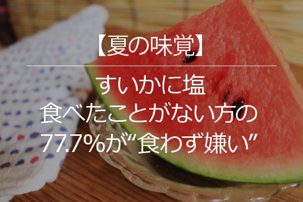 """【夏の味覚】すいかに塩、食べたことがない方の77.7%が""""食わず嫌い"""""""