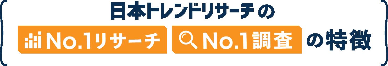 日本トレンドリサーチのNo.1リサーチ、No.1調査の特徴