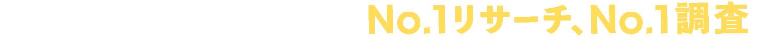 日本トレンドリサーチのNo.1リサーチ、No.1調査