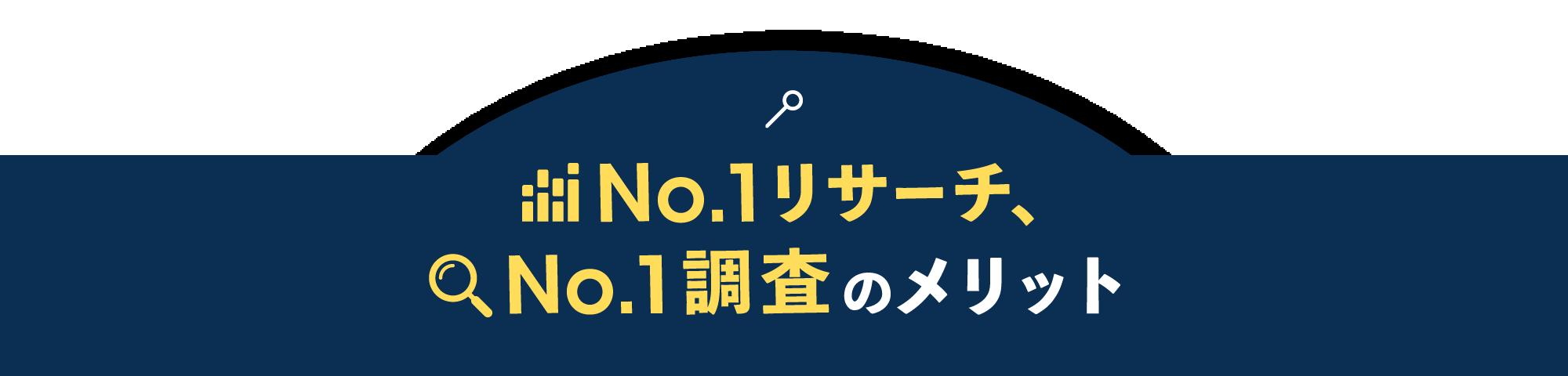No.1リサーチ、No.1調査のメリット