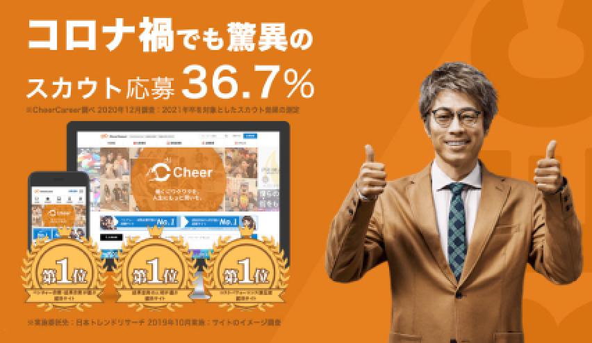 株式会社Cheer