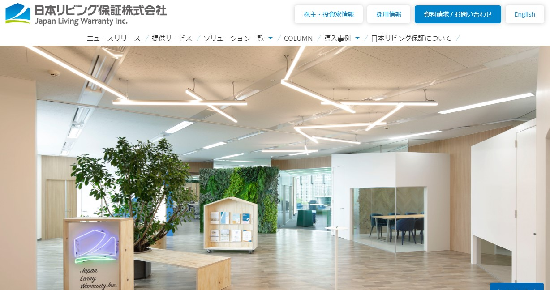 日本リビング保証株式会社が「住宅事業者が選ぶ アフターサービスソリューション提供企業」など3項目で第1位を獲得!