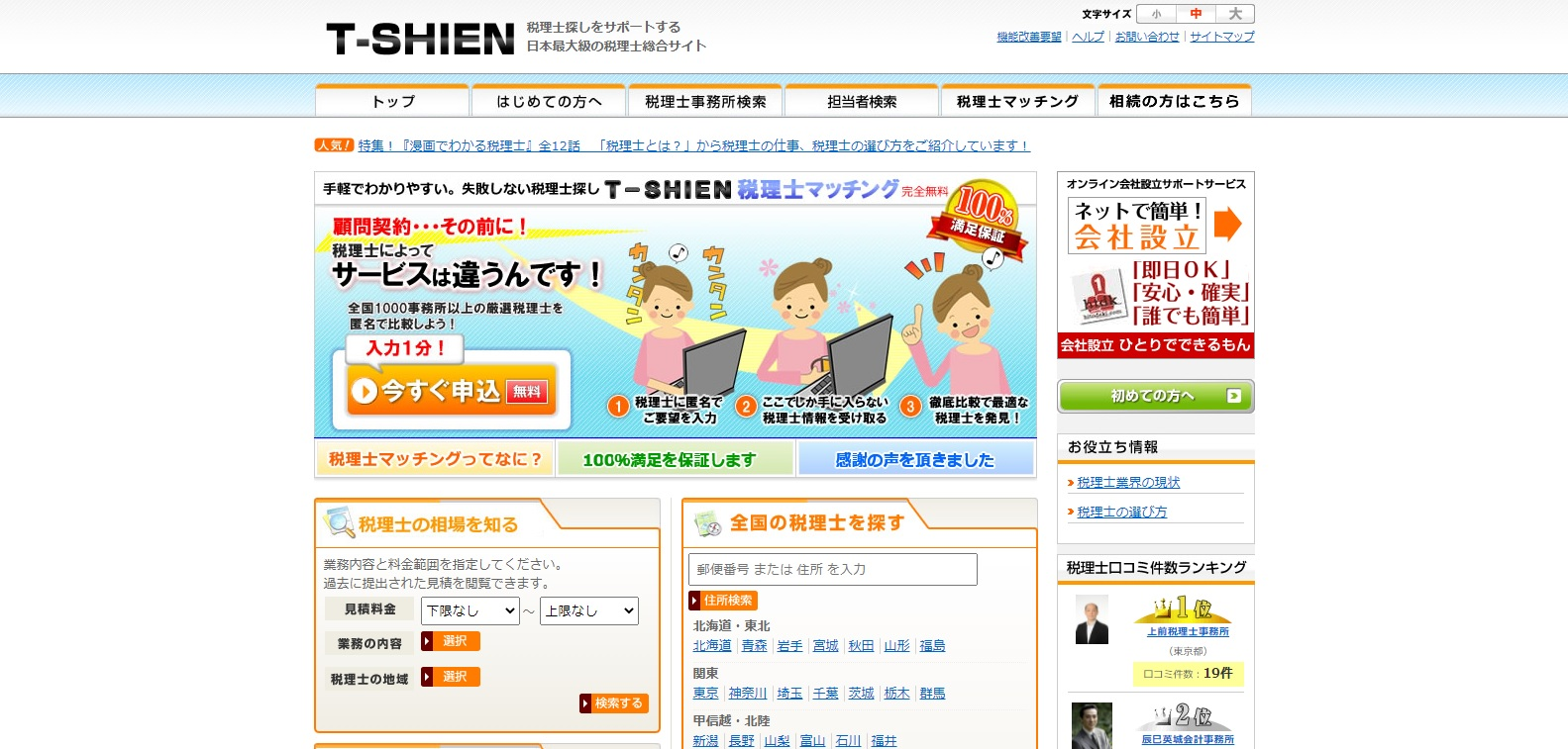 『T-SHIEN』が「自分に合った税理士がみつかるマッチングサイト」など2項目で第1位を獲得!