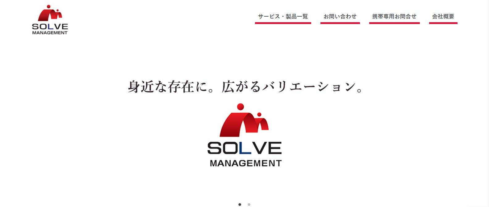 株式会社ソルブマネージメントが「アフターフォロー満足度 通信コンサルティング」など3項目で第1位を獲得!