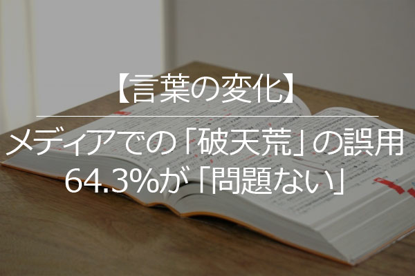 【言葉の変化】メディアでの「破天荒」の誤用、64.3%が「問題ない」