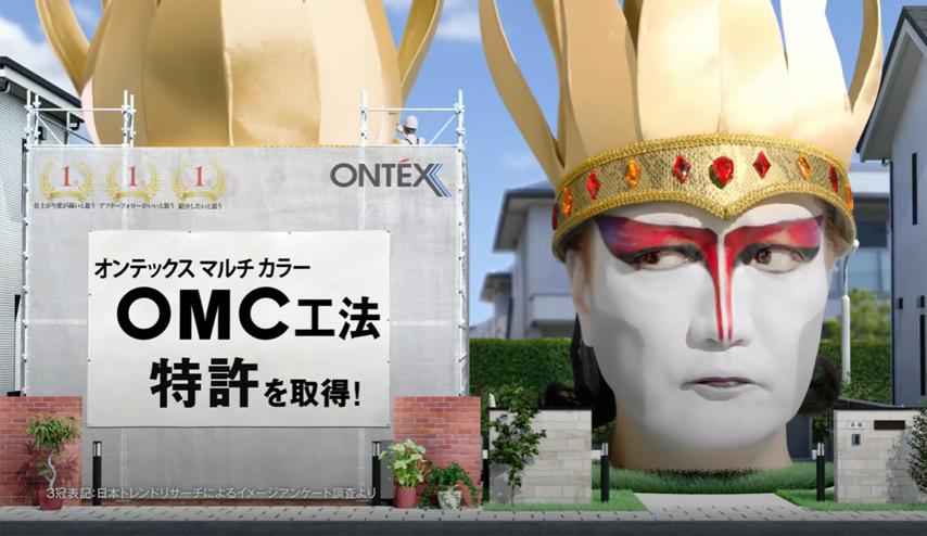 株式会社オンテックス