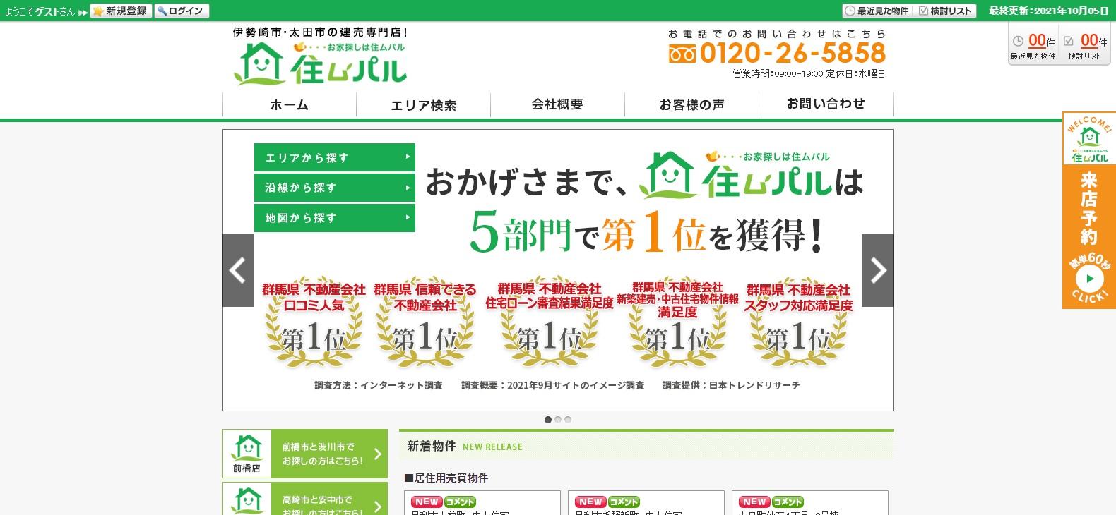 『住ムパル』が「群馬県 不動産会社 スタッフ対応満足度」など5項目で第1位を獲得!