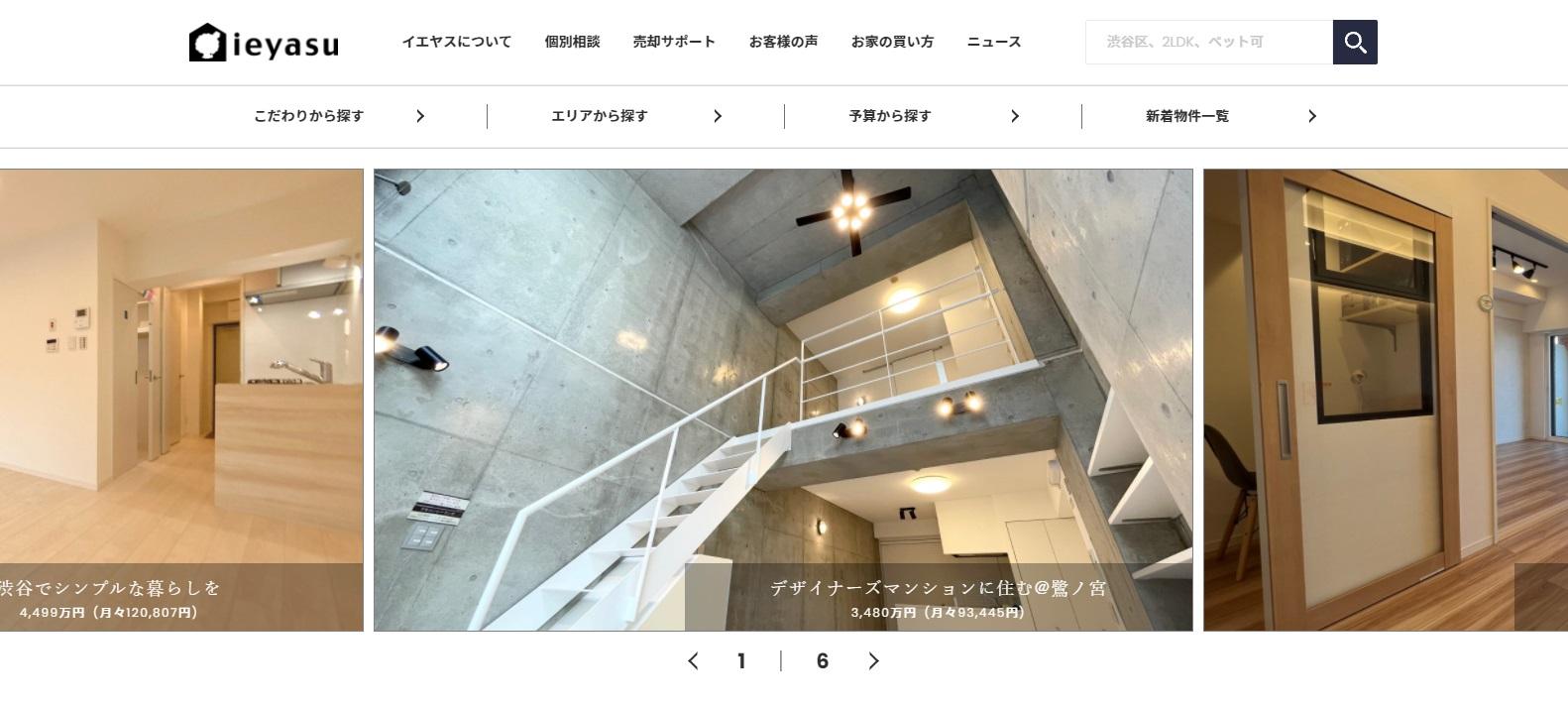 『ieyasu(イエヤス)』が「東京 住宅購入サービス 利用満足度」など4項目で第1位を獲得!