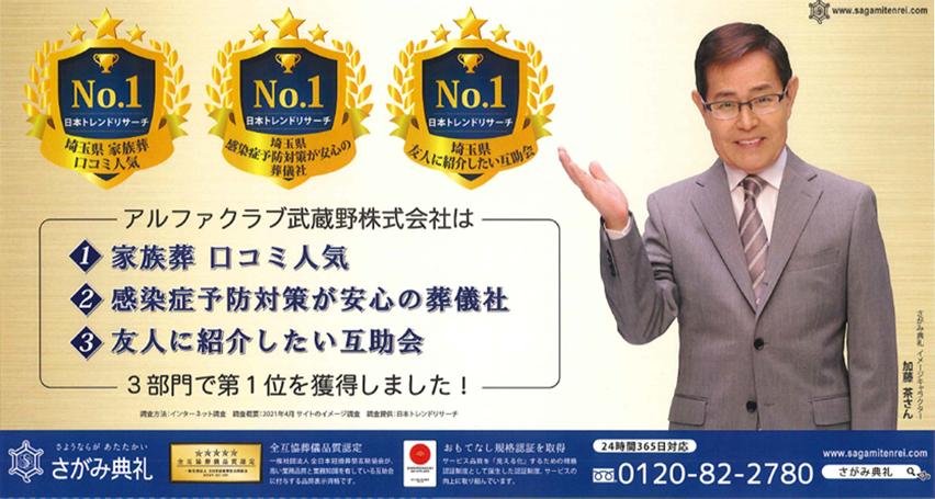 アルファクラブ武蔵野株式会社